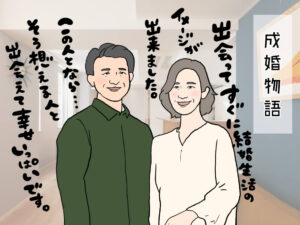 安心できる婚活がしたい!安心できる人柄と結婚相談所のおすすめポイント【成婚物語】