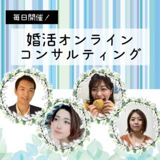 【毎日開催】婚活オンラインコンサルティング実施中【婚活相談】