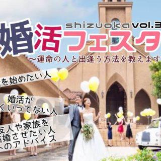 婚活フェスタ静岡