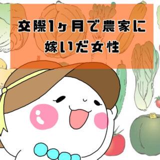 【婚活歴1ヶ月】北海道中川町に嫁いだ女性!田舎暮らしと農業の魅力を語る【婚活動画】
