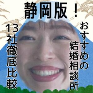【静岡版】静岡おすすめ結婚相談所13社比較!地域密着型の結婚相談所の特色を徹底解説