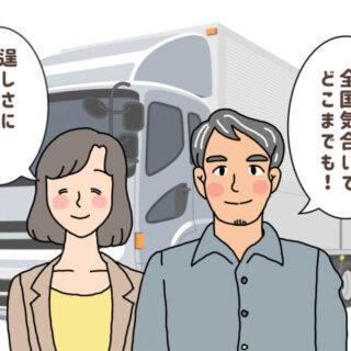 トラックドライバー婚活