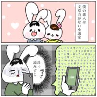 【残念な婚活事例集Vol.8】恋人とテンポ良くLINEができない人の末路2選