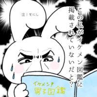 北海道清水町が婚活支援「コイノヨカン」イケメン図鑑!えにしくんが猛烈に嫉妬した?