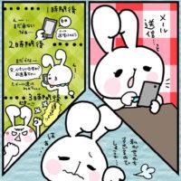 【残念な婚活事例集 Vol.12】せっかちなメールは嫌われる?メールの返信がないときの考え方